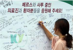 ソウル市 20医療機関と連携、MERS感染防止に総力