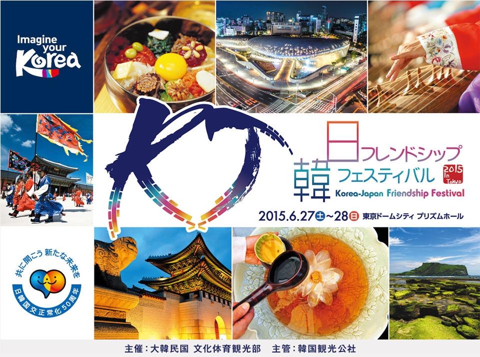 日韓フレンドシップフェスティバル2015inTokyo」開催延期