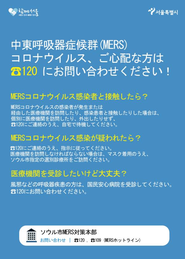 J_mers_1