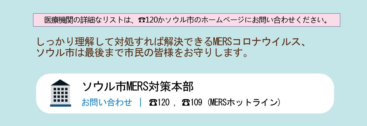 J_mers_2_3