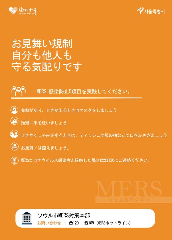 J_mers_3
