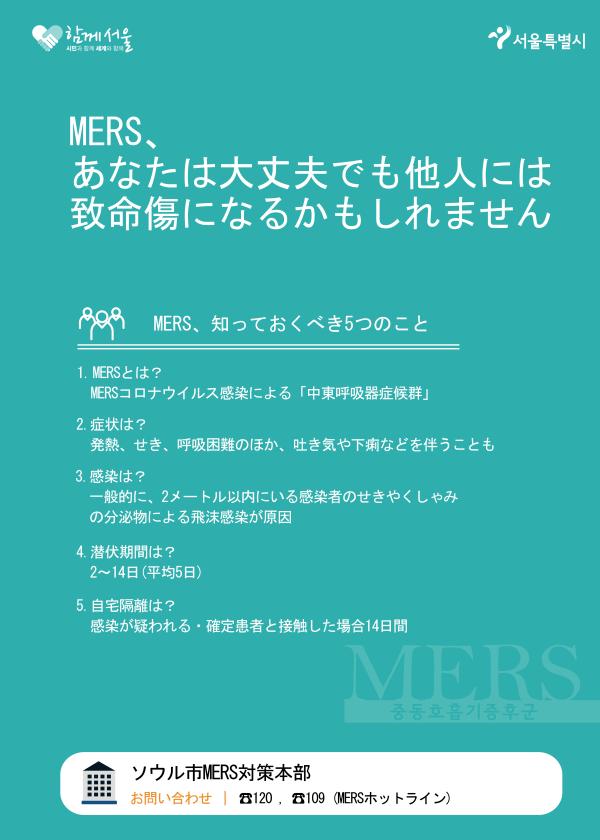 J_mers_4
