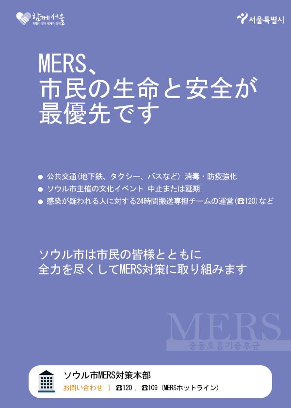 J_mers_5