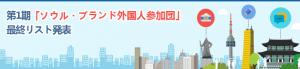 第1期「ソウル・ブランド外国人参加団」最終リスト発表