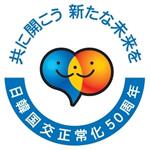 韓日国交正常化50周年・・・d(ゝc_,・*)