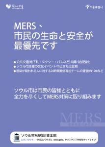 ソウル市もMERS対策実施中