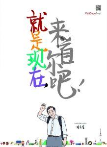 パク・ウォンスン(朴元淳)市長 中国人観光客誘致のため民間使節団とともに中国3大都市を訪問