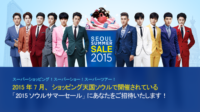 J_SeoulSummerSale