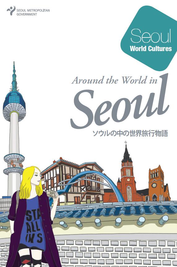 ソウルの中の世界旅行物語