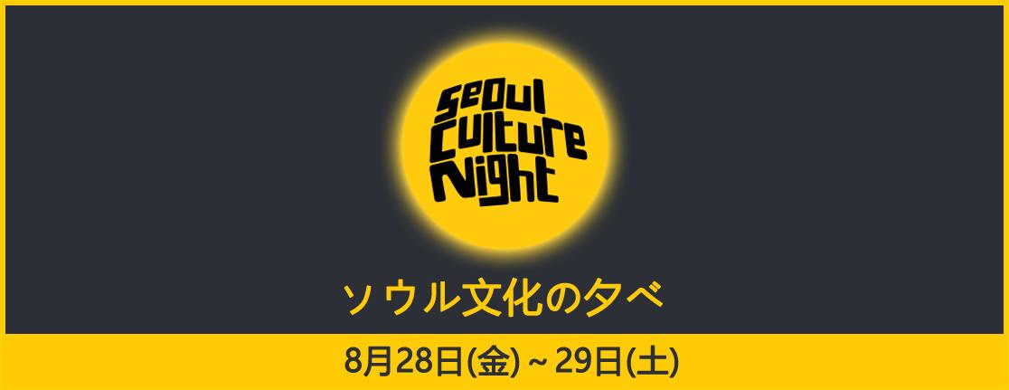 culture_night_J