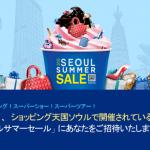 7月~10月、ソウルはノンストップセールシーズン···最大50%割引