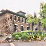"Relic of poet Yun Dong-ju, ""Yonsei University's Pinson Hall"""
