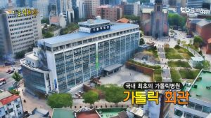 "The first Catholic medical center in Korea, ""Catholic Center"""