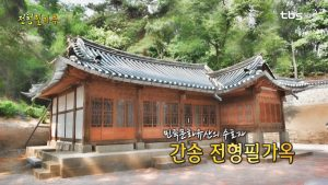 "Defender of Korea's national cultural heritage, ""Gansong Jeon Hyeong-pil's House"""