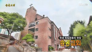 "Site of the Student Independence Movement, ""Seungdong Church"""