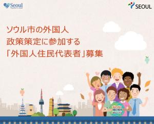 ソウル市の外国人政策策定に参加する「外国人住民代表者」募集