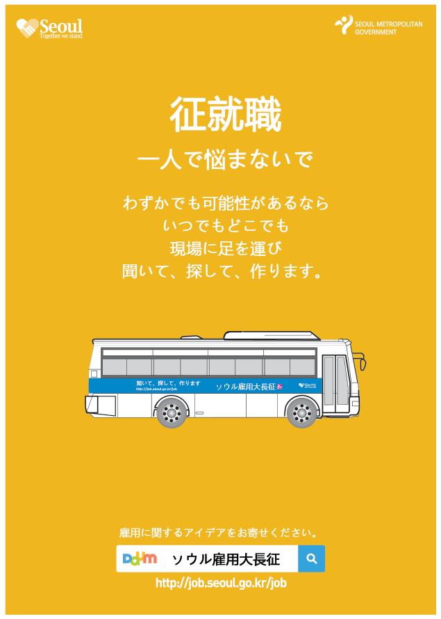 일자리대장정_포스터(2)_일문