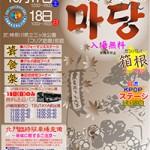 韓国京畿道と神奈川県の交流記念イベント