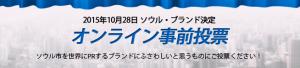 2015年10月28日ソウル・ブランド決定オンライン事前投票