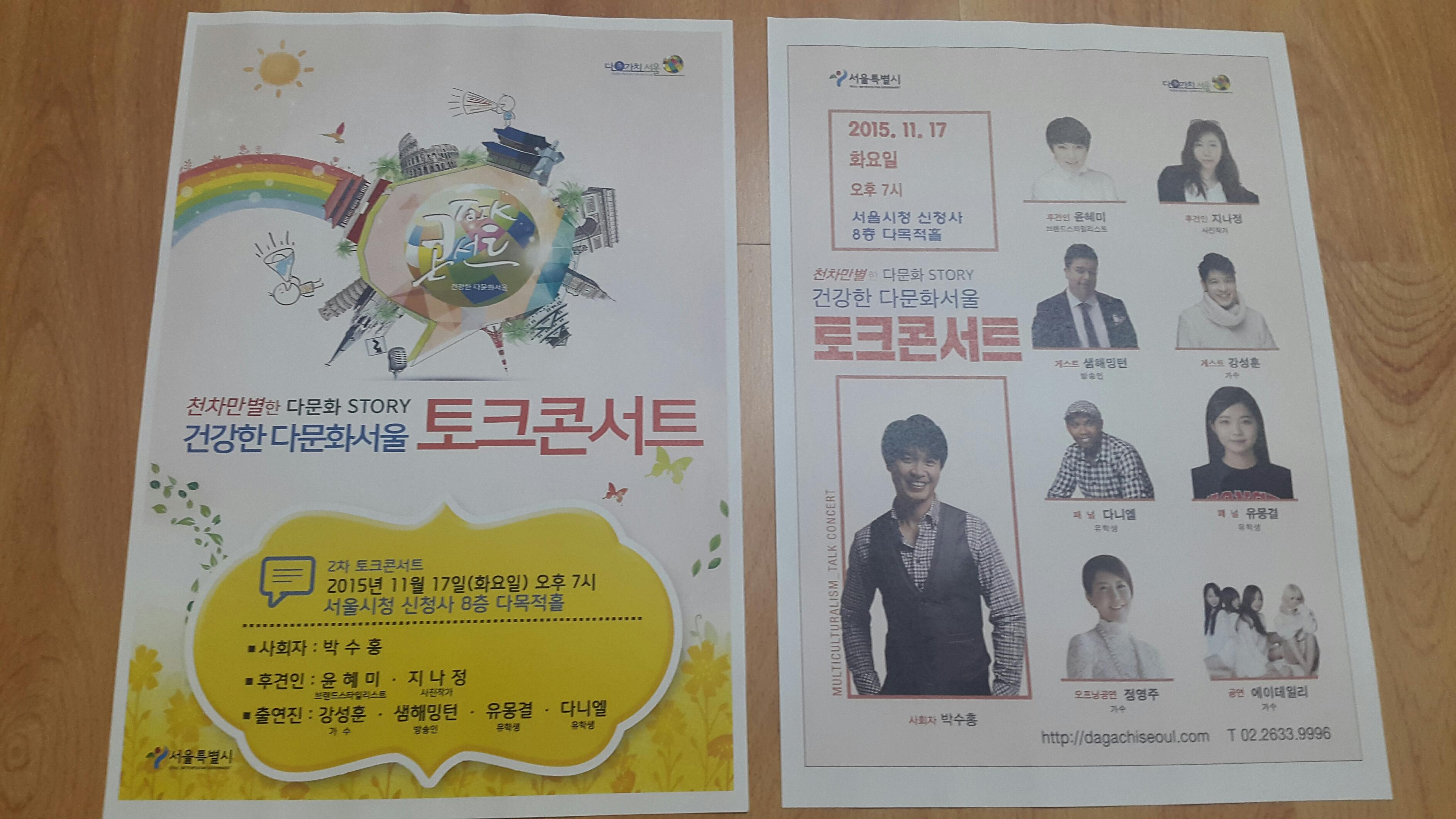 多価値ソウルコンサート 다가치 서울 토크콘서트