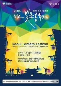 ソウルの新しい観光スポット「2015ソウル・ランタンフェスティバル」