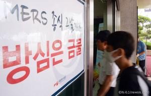 ソウル市 「感染症対応総合対策」発表