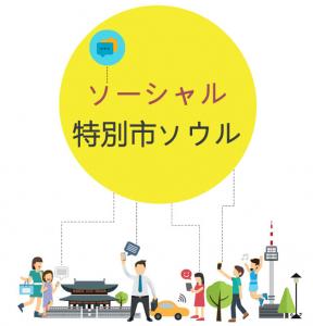 モバイルSNSによるコミュニケーション革新 「ソーシャル特別市ソウル」