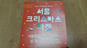 ソウル市庁広場クリスマスマーケット
