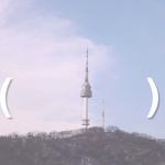 ソウル・ブランド29秒映画 - I.(SEOUL).U