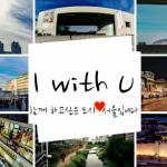 ソウル・ブランド29秒映画 - I with U