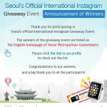 I SEOUL U Instagram Giveaway Event Winners