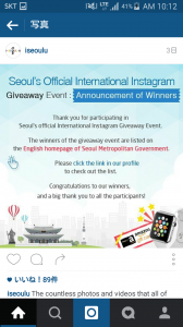 I SEOUL U Instagram Giveaway Event Winners