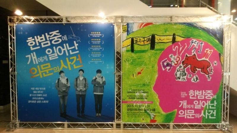 ソウルで演劇 『한밤중에 개에게 일어난 의문의 사건』