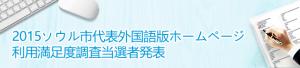 2015ソウル市代表外国語版ホームページ 利用満足度調査当選者発表