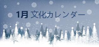 1월_문화달력_썸네일_J