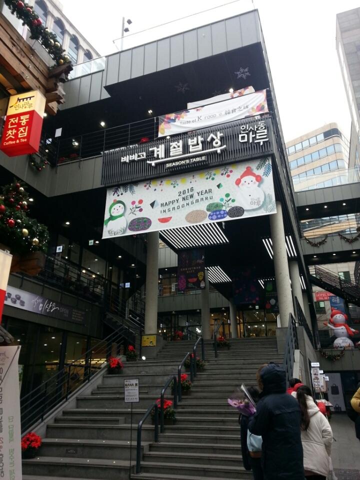 2016/1/16 seoul(ソウル)Travel