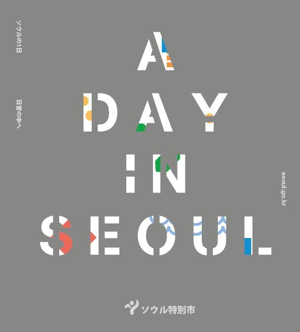 ソウル市公式広報パンフレット