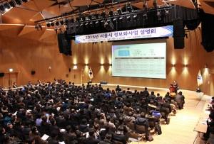 ソウル市の情報化事業、2,178億ウォンを投じIT分野活性化へ