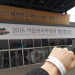 ソウル韓屋博覧会서울한옥박람회