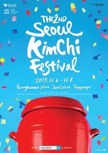 ソウルに行ったら見逃せないもの1 (ソウル4大ブランド文化フェスティバル、キムジャン祭り)