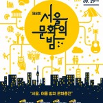 ソウルに行ったら見逃せないもの3(ソウル4大ブランド文化フェスティバル、ソウル文化の夕べ)
