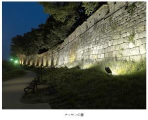 ソウルを囲む世界文化遺産(ハニャン(漢陽)都城の世界文化遺産登録)