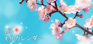 4월_문화달력_썸네일_J