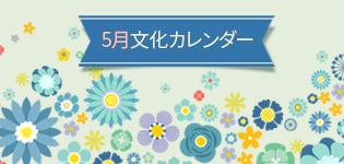5월_문화달력_썸네일_J