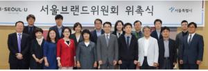 「ソウルブランド委員会」発足で I•SEOUL•U 新しい跳躍準備