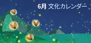 6월_문화달력_썸네일_J