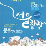 2016 文化と芸術のソウル広場