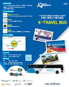 ソウルと他の市・道を連携するバス自由旅行商品K-トラベルバス