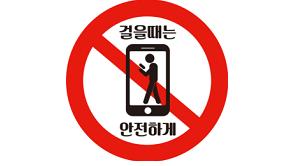 ソウル市の歩きスマホの注意喚起対策