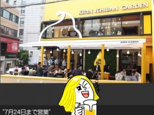 ソウルで「キリン一番搾り」コンセプトショップ